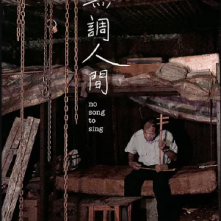 Movie poster of man sitting on bunk playing wooden instrument