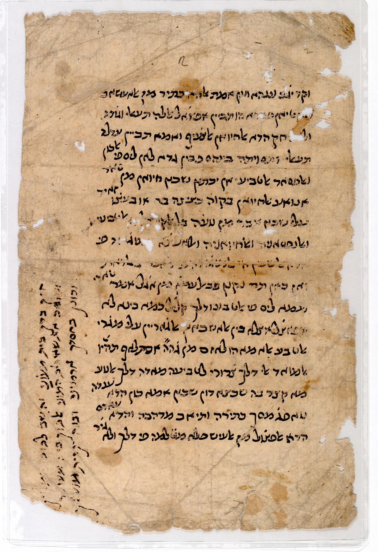 See this leaf in the context of Penn's Cairo Genizah Site