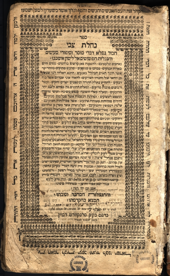This page shows the begining of the Parashat Bereshit (first page of Genesis)
