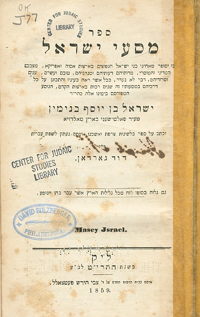Title page of the Hebrew edition