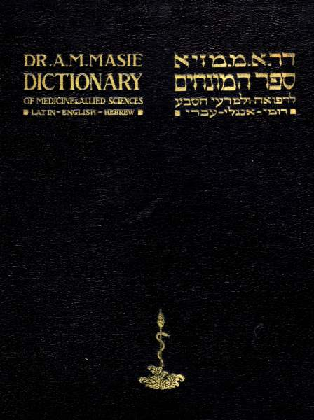 Masie. Dictionary of medicine & allied sciences. Cover