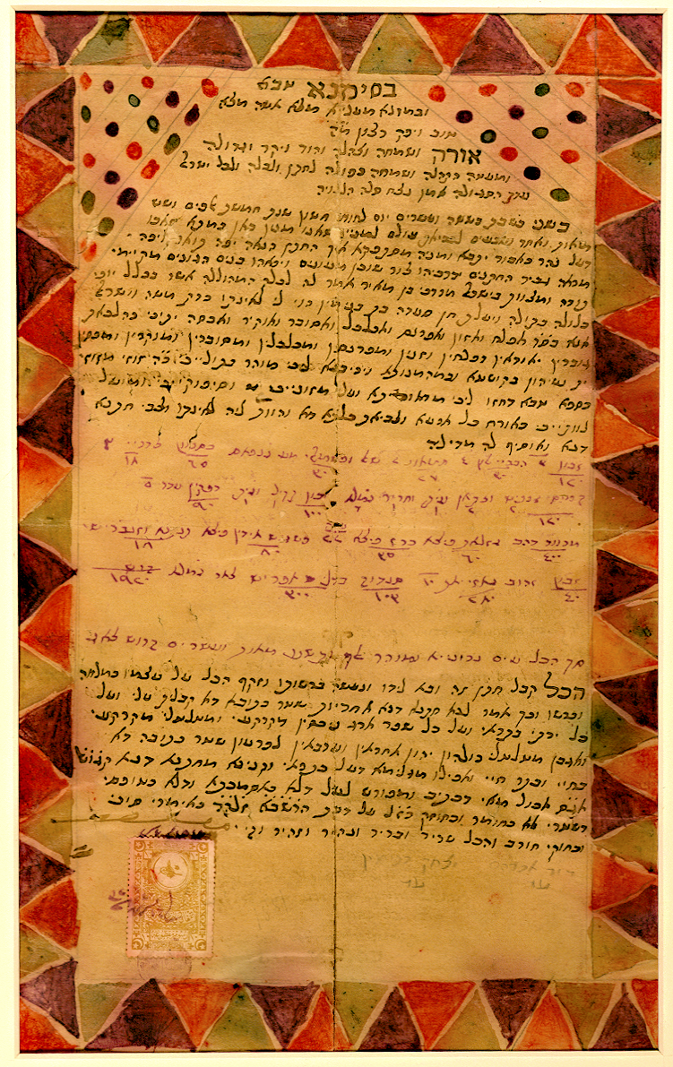 hebrew writing on aged brown paper with a colored triangle border pattern