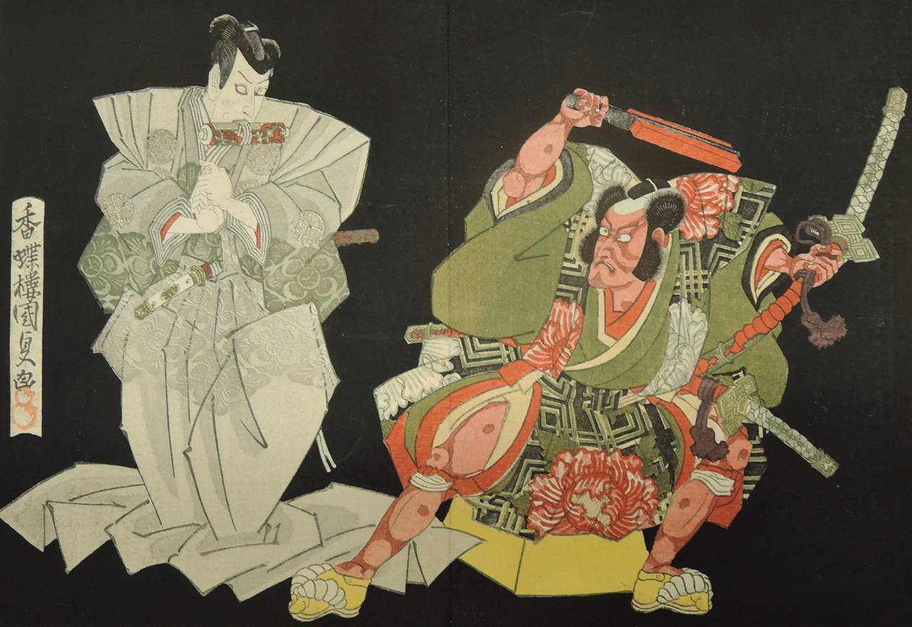 Woodblock image of actors by artist Utagawa Kunisada, Tress Collection Box 10, item 5