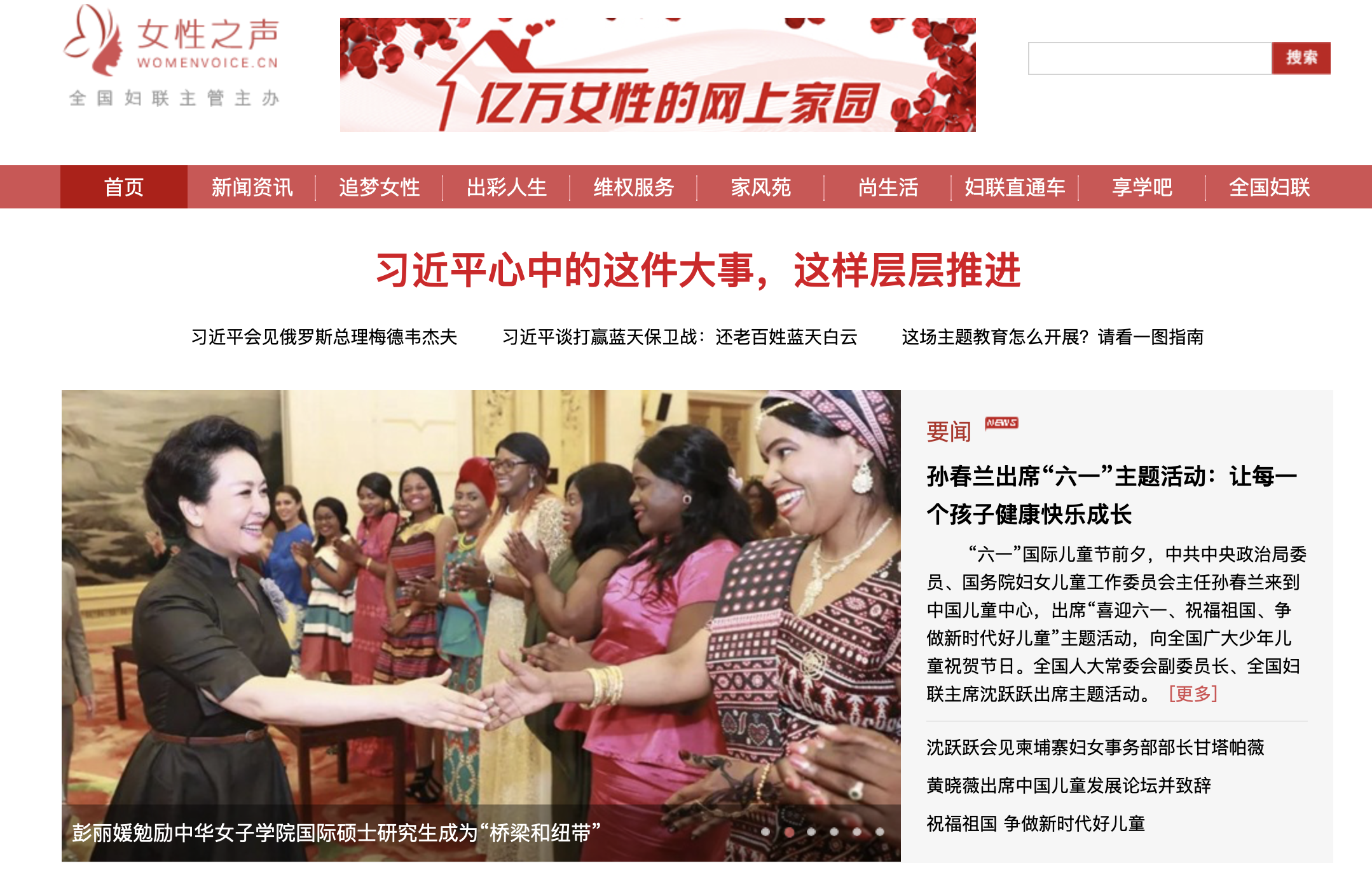 Screenshot of the #MeToo and the Women's Rights Movement in China Web Archive