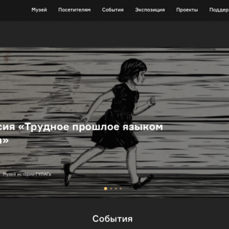 Website with cartoon girl running and Cyrillic writing