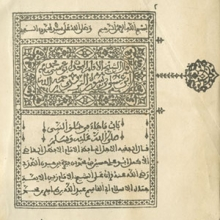 Title page detail from Abu Isa al-Tirmidhi, Kitab Shamail al-Mustafa (Fez, Morocco, 1865), Kislak Center for Special Collections, Rare Books and Manuscripts