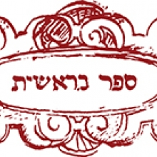 Maroon frame around hand lettered Hebrew words Sefer bereshit